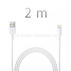 Кабель для iPhone 5 / 5S / 5C, iPad 4 и iPad mini Lightning to USB (2 метра), цвет белый