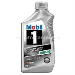 Масло Mobil 10W-30 1, 0.946л