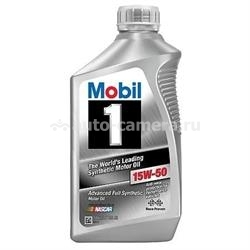 Масло Mobil 15W-50 1, 0.946л