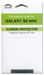 Защитная пленка для Samsung Galaxy S4Mini (i9190) iCover Screen Protector Anti-shock HC (GN8-AS/SP-HC)